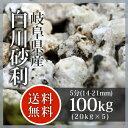 砂利:白川砂利 5分(14-21mm)100kg(20kg×5袋)【送料無料】【岐阜県産】
