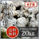 砂利:白川砂利 5分(14-21mm)20kg【送料無料】【あす楽】