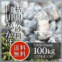 枯山水:白川みかげ砂利 3分(3-12mm)100kg(20kg×5袋)【送料無料】