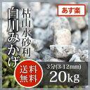 枯山水 砂利:白川みかげ砂利 3分(3-12mm)20kg【送料無料】【あす楽】