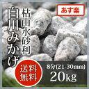 枯山水 砂利:白川みかげ砂利 8分(21-30mm)20kg【送料無料】【あす楽】