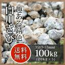 枯山水:白川さび砂利 3分(3-12mm)100kg(20kg×5袋)【送料無料】【岐阜県産】