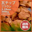 瓦砂利:瓦チップ ブラウン(5-20mm)300kg(15kg×20袋)【送料無料】