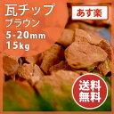 瓦砂利:瓦チップ ブラウン(5-20mm)15kg【送料無料】【あす楽】