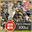 玉砂利:金華 2分(5-10mm)100kg(20kg×5袋)【送料無料】