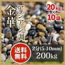 玉砂利:金華 2分(5-10mm)200kg(20kg×10袋)【送料無料】