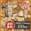 砂利:甲賀砂利 3分100kg(20kg×5袋)【送料無料】