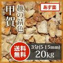 砂利:甲賀砂利 3分20kg【送料無料】【あす楽】