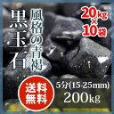 玉砂利 黒玉石 5分200kg(20kg×10袋)【送料無料】