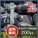玉砂利 黒玉石 8分200kg(20kg×10袋)【送料無料】