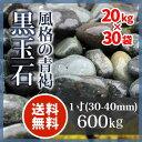 玉砂利 黒玉石 1寸(20kg×30袋)600kg【送料無料】【あす楽】