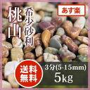 玉砂利:桃山3分(5-15mm)5kg【送料無料】【あす楽】