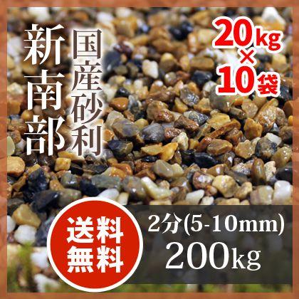 砂利:新南部砂利2分(5-10mm)200kg(20kg×10袋)【送料無料】