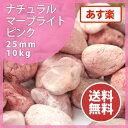玉砂利 大理石ナチュラルマーブライト ピンク25mm 10kg庭石 ガーデニング 【送料無料】