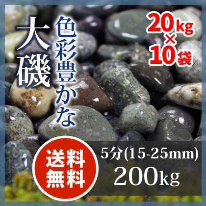 大磯砂:大磯 5分200kg(20kg×10袋)【送料無料】