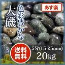 大磯砂:大磯 5分20kg【送料無料】【あす楽】