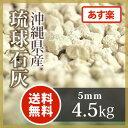 砕石:琉球石灰 5mm4.5kg【送料無料】【あす楽】
