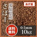 さば土(まさ土):愛知県産 10kg【送料無料】【あす楽】