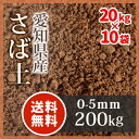 さば土(まさ土):愛知県産200kg(20kg×10袋)目土 さば土 まさ土 グランド【送料無料】