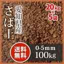 さば土(まさ土):愛知県産100kg(20kg×5袋)【送料無料】
