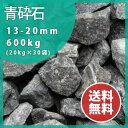 砕石:青砕石13−20mm【5号砕石】600kg(20kg×30袋)【送料無料】