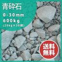 砕石:青砕石0-30mm【粒調砕石】(20kg×30袋)600kg【送料無料】【あす楽】