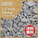 砕石:白砕石2.5−5mm【7号砕石】(20kg×10袋)200kg【送料無料】【あす楽】