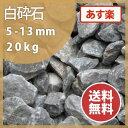 砕石:白砕石5−13mm【6号砕石】(20kg【送料無料】【あす楽】