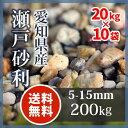 砂利:瀬戸砂利5-15mm200kg(20kg×10袋)【送料無料】