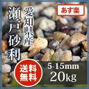 砂利:瀬戸砂利5-15mm20kg【送料無料】【あす楽】