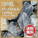 砕石:白砕石 割栗石 ロックガーデン 50−150mm(20kg×10袋)200kg【送料無料】【あす楽】
