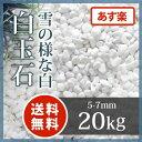 玉砂利:白玉石 5-7mm 20kg玉砂利 庭 敷き ガーデニング 白砂利 【送料無料】【あす楽】
