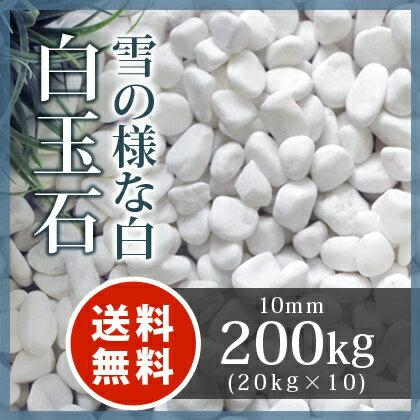 玉砂利:白玉石 10mm 200kg(20kg×10袋)玉砂利 庭 敷き ガーデニング 白砂利 【送料無料】