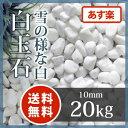 玉砂利:白玉石 10mm 20kg【送料無料】【あす楽】