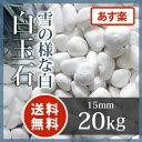 玉砂利:白玉石 15mm 20kg【送料無料】【あす楽】