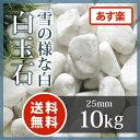 白玉石 25mm 10kg【送料無料】【あす楽】