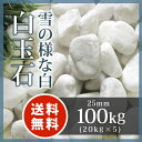 玉砂利:白玉石 25mm 100kg(20kg×5袋)玉砂利 庭 敷き砂利 白砂利 【送料無料】