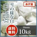 白玉石 30mm 10kg【送料無料】【あす楽】