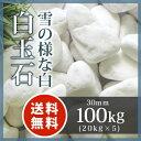 玉砂利:白玉石 30mm100kg(20kg×5袋)玉砂利 庭 敷き ガーデニング 白砂利 【送料無料】