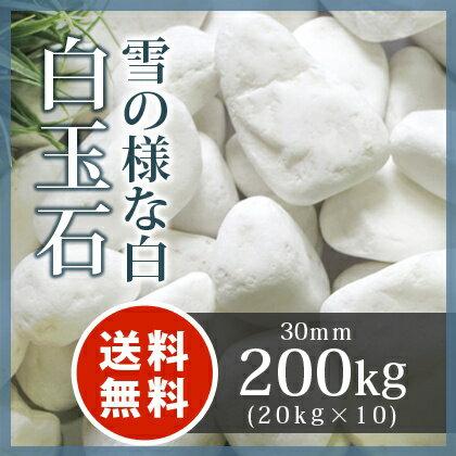 玉砂利:白玉石 30mm200kg(20kg×10袋)玉砂利 庭 敷き砂利 白砂利【送料無料】