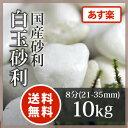 玉砂利:白玉砂利 8分(21-35mm)10kg【送料無料】【あす楽】