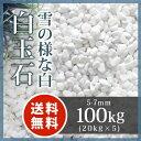 白玉石 5-7mm 100kg(20kg×5袋)【送料無料】