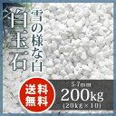 玉砂利:白玉石 5-7mm 200kg(20kg×10袋)玉砂利 庭 敷き ガーデニング 白砂利 【送料無料】