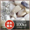 玉砂利:白玉砂利 5分(13-20mm)100kg(20kg×5袋)【送料無料】