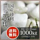 玉砂利:白玉砂利 8分(21-35mm)1000kg(20kg×50袋)【送料無料】