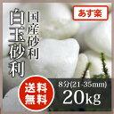 枯山水 砂利:白玉砂利 8分(21-35mm)20kg【送料無料】【あす楽】