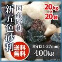 砂利:新五色砂利 8分(21-27mm)400kg(20kg×20袋)【送料無料】