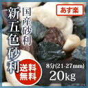 砂利:新五色砂利 8分(21-27mm)20kg【送料無料】