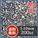 砂利:天竜川流域産砂利 5-10mm200kg(20kg×10袋)【送料無料】