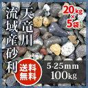 砂利:天竜川流域産砂利 5-25mm100kg(20kg×5袋)【送料無料】